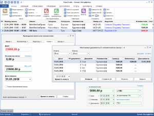"""""""Мини CRM"""": обзор модуля для программы TransTrade"""