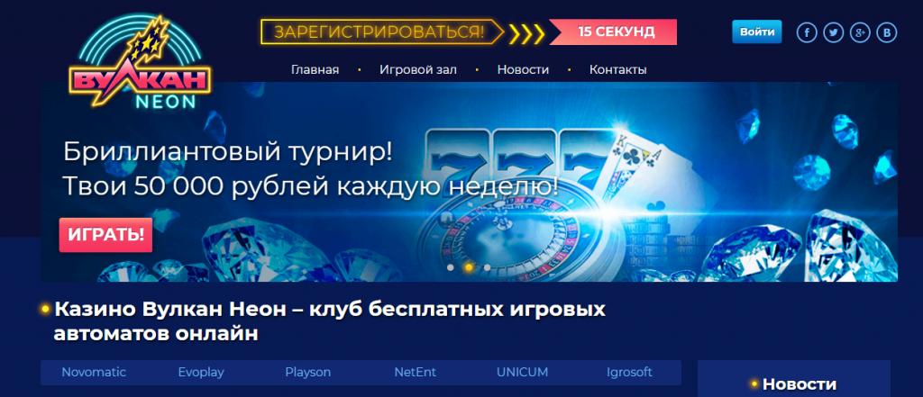 Онлайн игры: список автоматов в казино Вулкан Неон